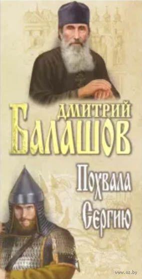 Похвала Сергию — фото, картинка