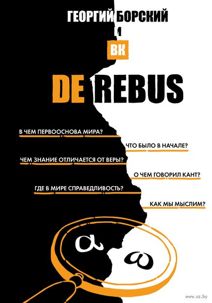 De Rebus — фото, картинка