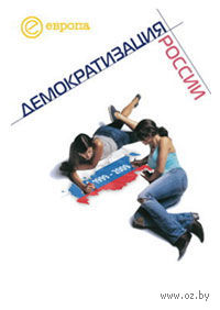 1999-2009. Демократизация России. Хроника политической преемственности