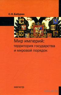 Мир империй. Территория государства и мировой порядок. Сергей Бабурин