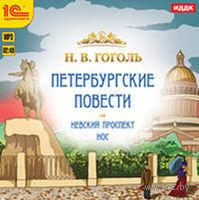 Петербургские повести. Гоголь Н.В.. Николай Гоголь