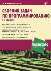 Сборник задач по программированию. Д. Златопольский