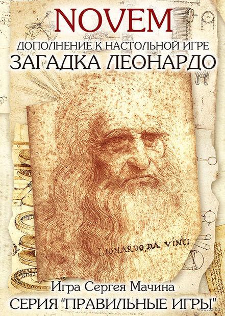 Загадка Леонардо. Novem (дополнение) — фото, картинка