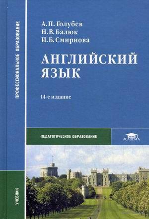 Английский язык. А. Голубев, Н. Балюк, Ирина Смирнова