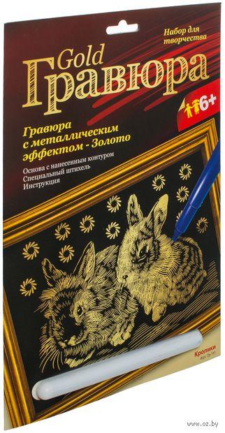"""Гравюра """"Кролики"""" (золото)"""