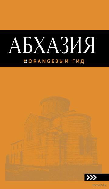 Абхазия. Путеводитель. Анна Сусид, Анна Романова