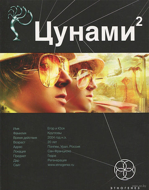 Цунами. Узел Милгрэма (м). Алексей Лукьянов