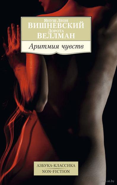 Аритмия чувств. Януш Вишневский, Дорота Веллман