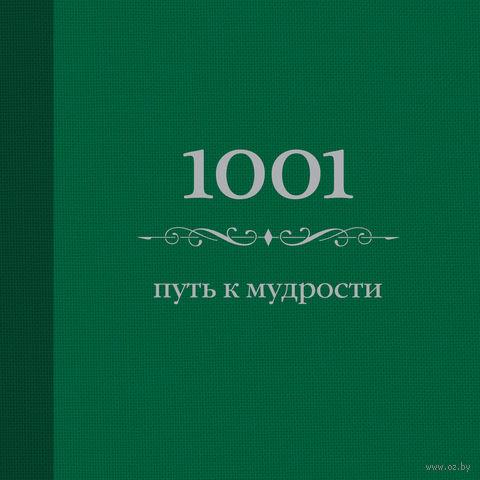 1001 путь к мудрости. Энн Морланд