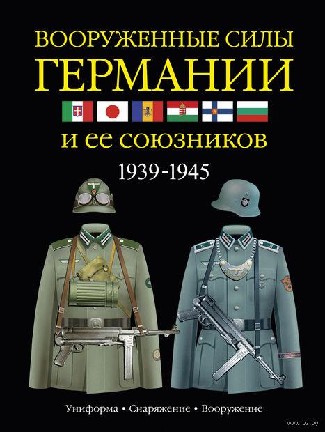 Вооруженные силы Германии и ее союзников. 1939-1945. Униформа, снаряжение, вооружение. Дэвид Миллер