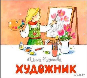 Художник. И. Карпова
