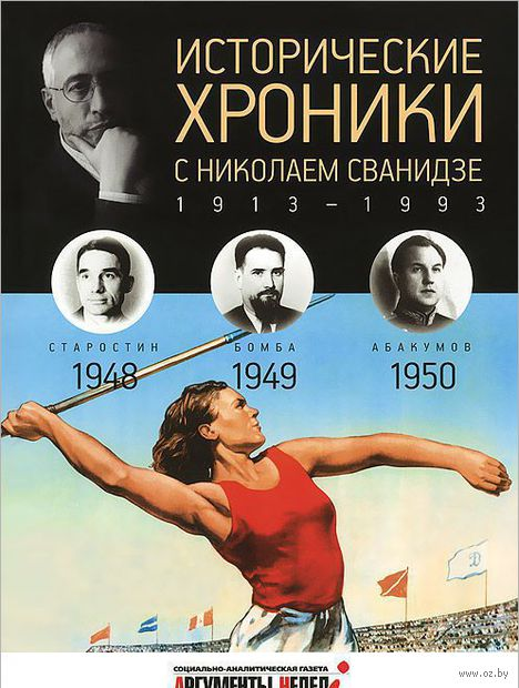 Исторические хроники с Николаем Сванидзе. Том 13. Николай Сванидзе, Марина Сванидзе