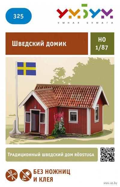 """Сборная модель из картона """"Шведский домик"""" (масштаб: 1/87)"""