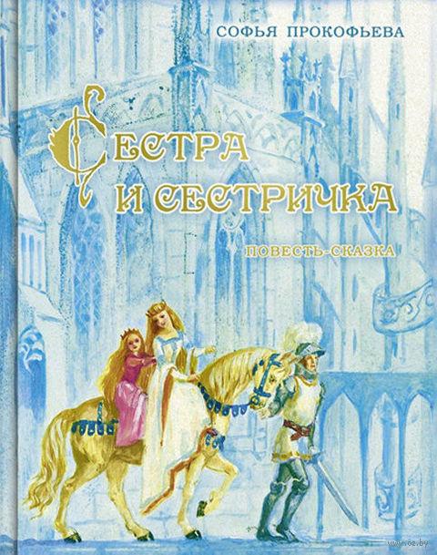 Сестра и сестричка. Софья Прокофьева
