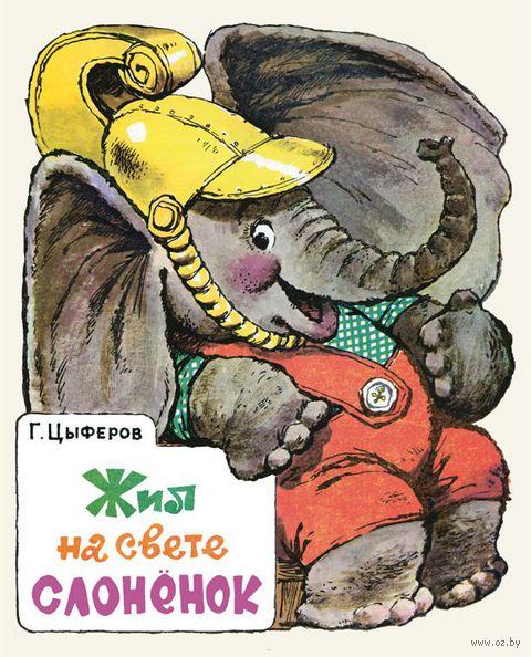 Жил на свете слоненок — фото, картинка