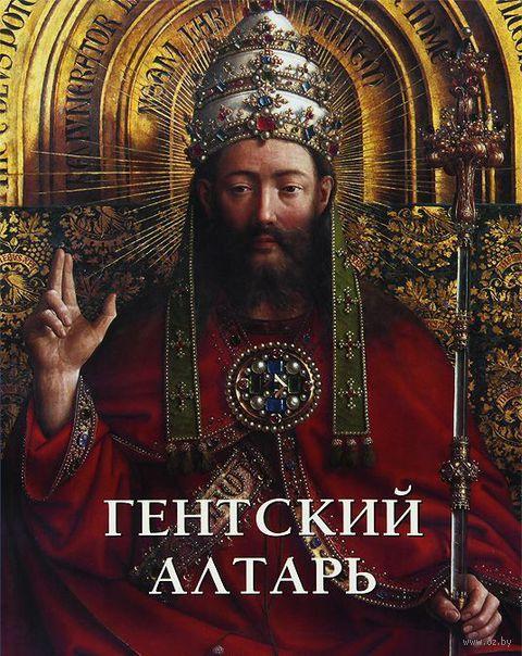 Гентский алтарь. Елена Милюгина