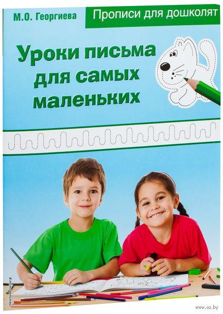 Уроки письма для самых маленьких. Марина Георгиева