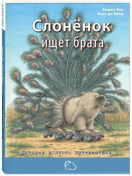 Слоненок ищет брата. История долгого путешествия. Берни Бос