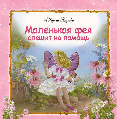 Маленькая фея спешит на помощь — фото, картинка