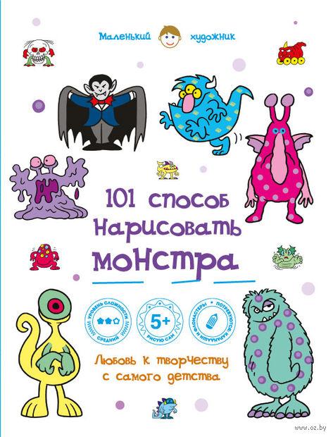 101 способ нарисовать монстра! — фото, картинка