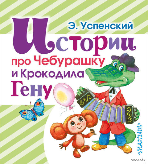 Истории про Чебурашку и Крокодила Гену. Эдуард Успенский