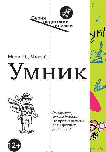 Умник. Мари-Од Мюрай