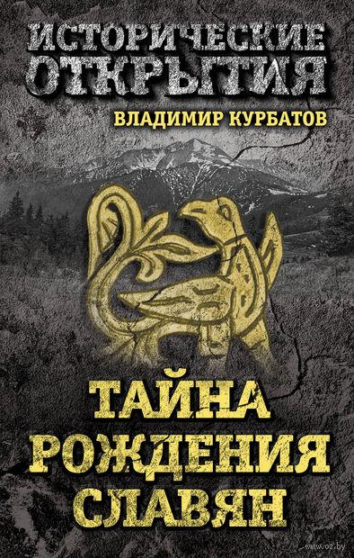 Тайна рождения славян. Владимир Курбатов