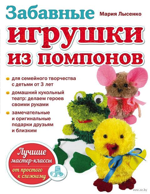 Забавные игрушки из помпонов. Мария Лысенко