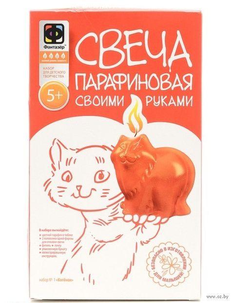 """Набор для изготовления свечей """"Котенок"""" — фото, картинка"""