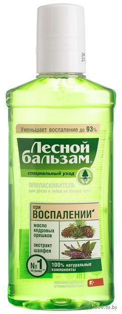 """Ополаскиватель для полости рта """"При воспалении десен"""" (400 мл)"""