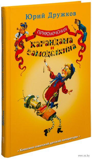Приключения Карандаша и Самоделкина. Юрий Дружков
