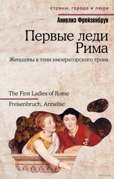 Первые леди Рима. Аннелиз Фрейзенбрук