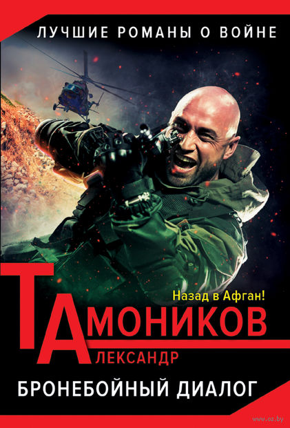 Бронебойный диалог (м). Александр Тамоников