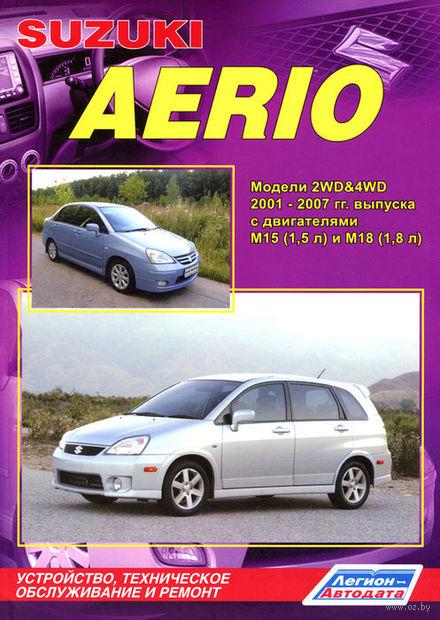 Suzuki Aerio. Устройство, техническое обслуживание и ремонт — фото, картинка