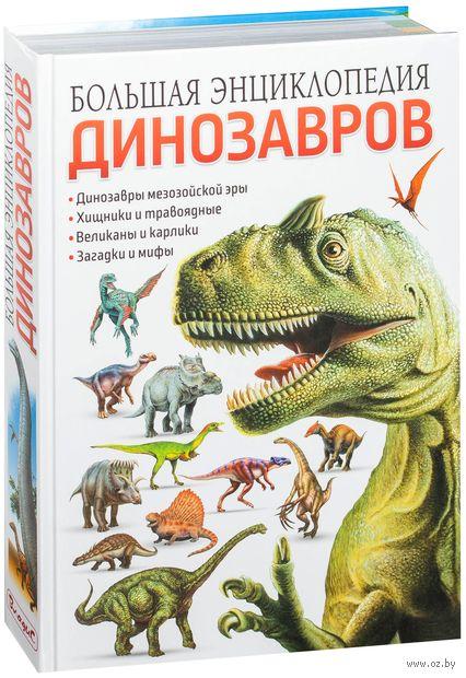 Большая энциклопедия динозавров — фото, картинка