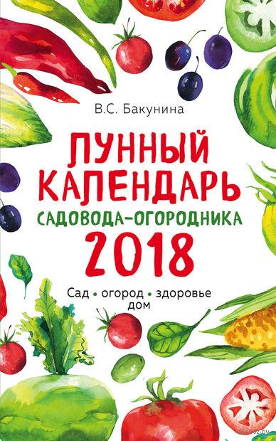 Лунный календарь садовода-огородника 2018. Сад, огород, здоровье, дом — фото, картинка