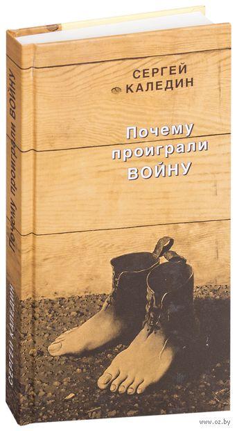 Почему проиграли войну. Сергей Каледин