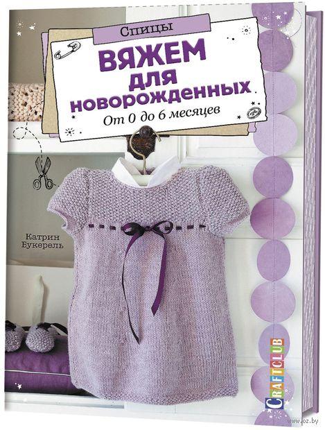 Вяжем для новорожденных. От 0 до 6 месяцев — фото, картинка