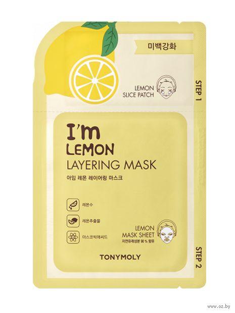 """Тканевая маска для лица """"I'm Lemon Layering Mask"""" (23 г) — фото, картинка"""