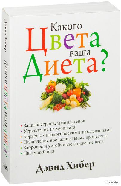 Какого цвета ваша диета?. Дэвид Хибер