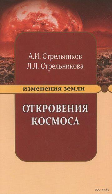 Откровения Космоса. Александр Стрельников, Людмила Стрельникова