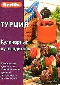 Турция. Кулинарный путеводитель. Андрей Чегодаев