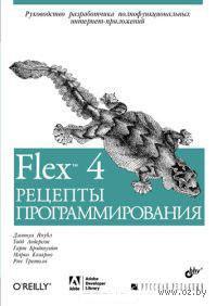 Flex 4. Рецепты программирования. Джошуа Ноубл
