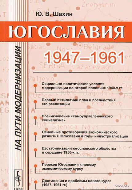 Югославия на пути модернизации. 1947-1961 — фото, картинка