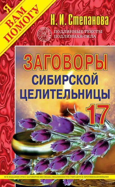 Заговоры сибирской целительницы - 17. Наталья Степанова
