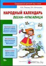 Весна-красавица. Народный календарь. Ирина Лыкова, Вера Шипунова