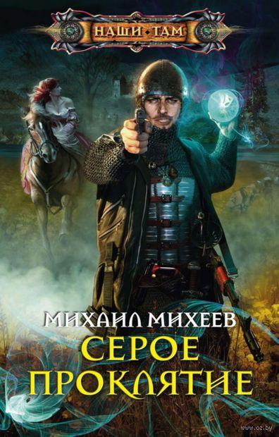 Серое проклятие. Михаил Михеев