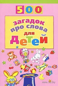 500 загадок про слова для детей. Инесса Агеева