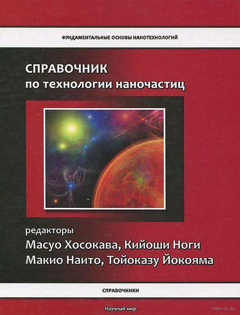 Справочник по технологии наночастиц. Сергей Максимовский, А. Ярославцев