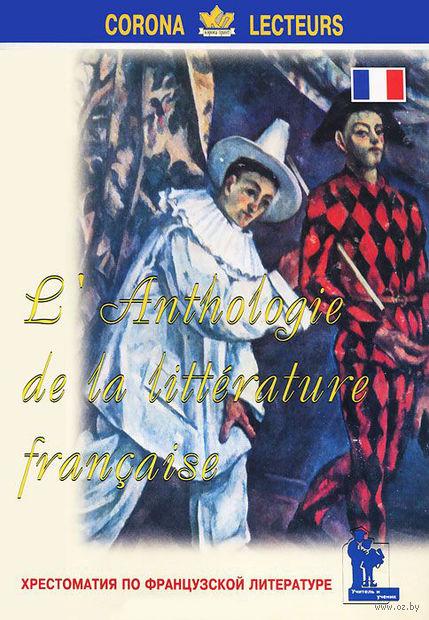 L`anthologie de la litterature francaise. А. Лукина
